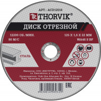 ACD12516 Диск отрезной абразивный по металлу 125х1.6х22 мм