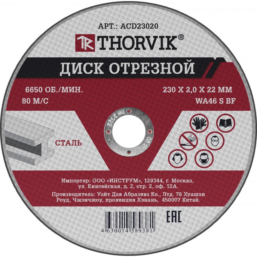 ACD23020 Thorvik ACD23020 Диск отрезной абразивный по металлу 230х2.0х22 мм