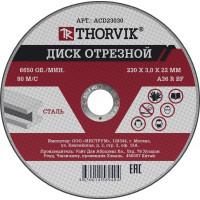 ACD23030 Диск отрезной абразивный по металлу 230х3.0х22 мм