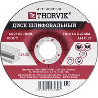 AGD11560 Диск шлифовальный абразивный по металлу 115х6х22 мм