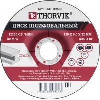 AGD12560 Диск шлифовальный абразивный по металлу 125х6х22 мм