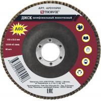 AFD115P60 Диск шлифовальный лепестковый торцевой 115х22.2 мм Р60